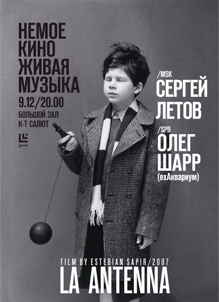 «La Antena» in Yekaterinburg - live music by Oleg Sharr and Sergey Letov. Poster